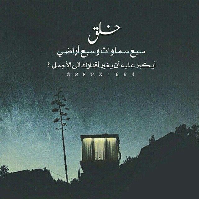 لا تنس ذكر الله On Instagram Memx1994 Cool Words Touching Quotes Beautiful Words