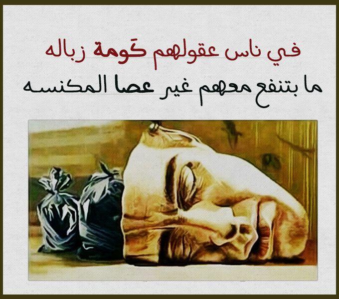 في ناس عقولهم كومة زباله ما بتنفع معهم عير عصا المكنسه Arabic Quotes Ramadan Quotes