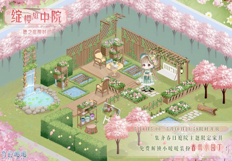 "Miracle Nikki CN 奇迹暖暖 / Nikki's Home No.24 ""Spring"