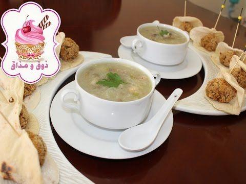 شوربة اسيوية كروكيت السمك و الخضر في الفرن موائد رمضان من ايادي اروع اليوترز المغربيات Youtube Cooking Youtube Tableware