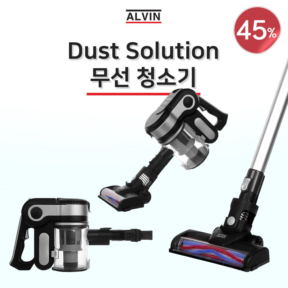 앨빈 더스트 솔루션 무선청소기 G200 청소 손잡이 주방용품