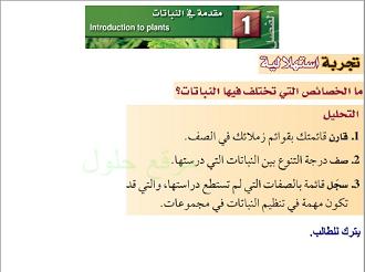 الأحياء ثاني ثانوي النظام الفصلي الفصل الدراسي الثاني Plants Convenience Store Products