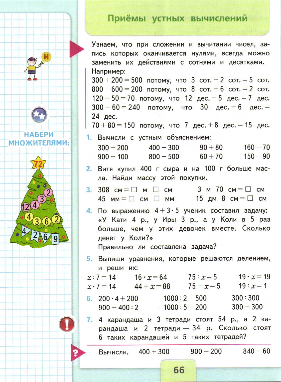 Программа кружка математики в 3-ем классе