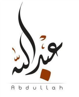 Pin By عبدالله الدوسري On Logo In 2020 Calligraphy Name Art Prints Quotes Caligraphy Art