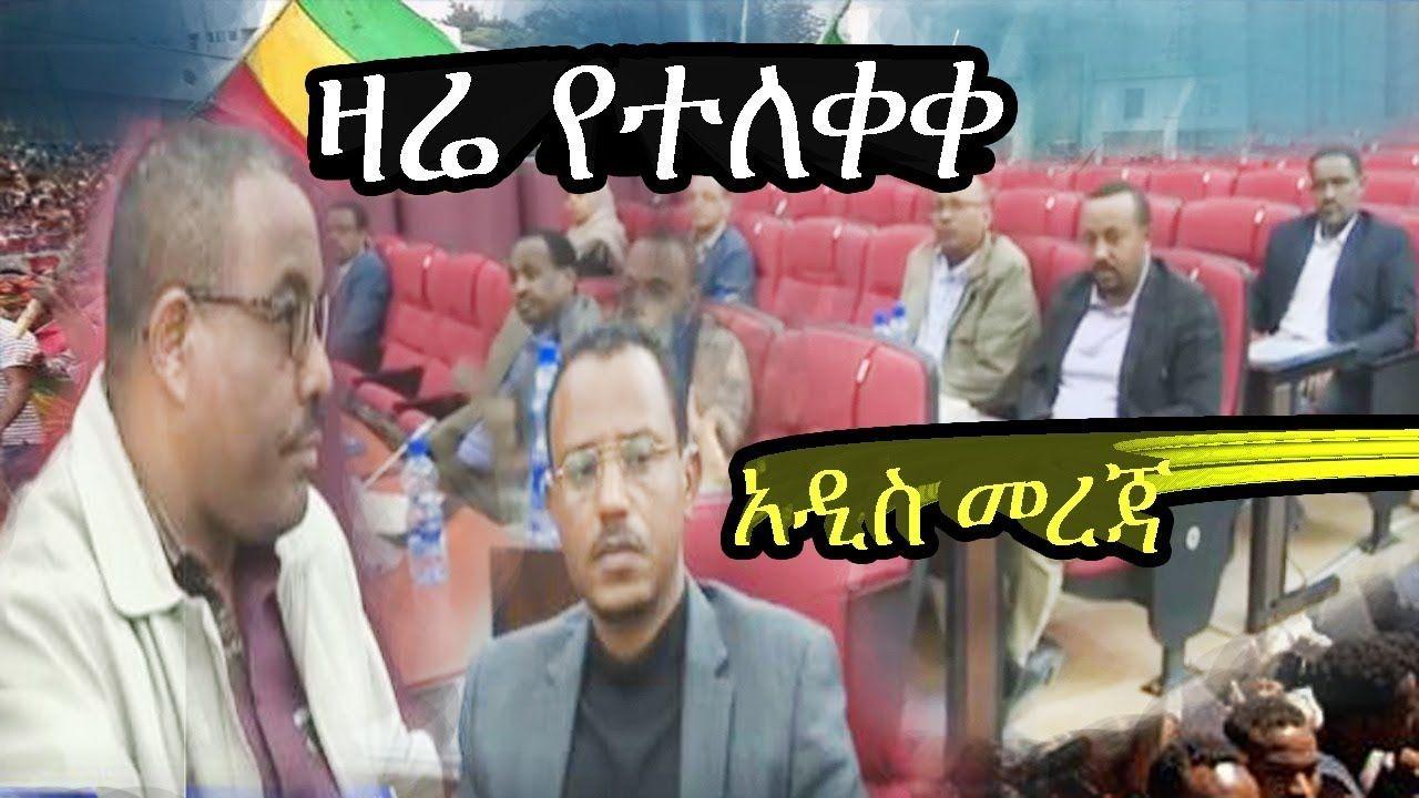 Ethiopian news: VOA Amharic News Analysis March 21, 2018