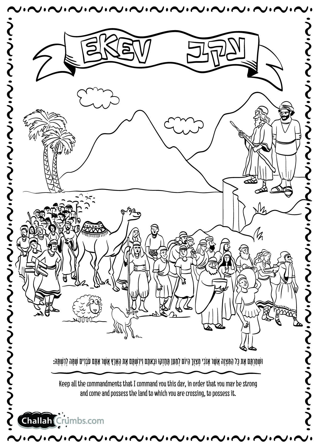 Coloring Page For Parshat Ekev Those Jews Are Getting Ready To