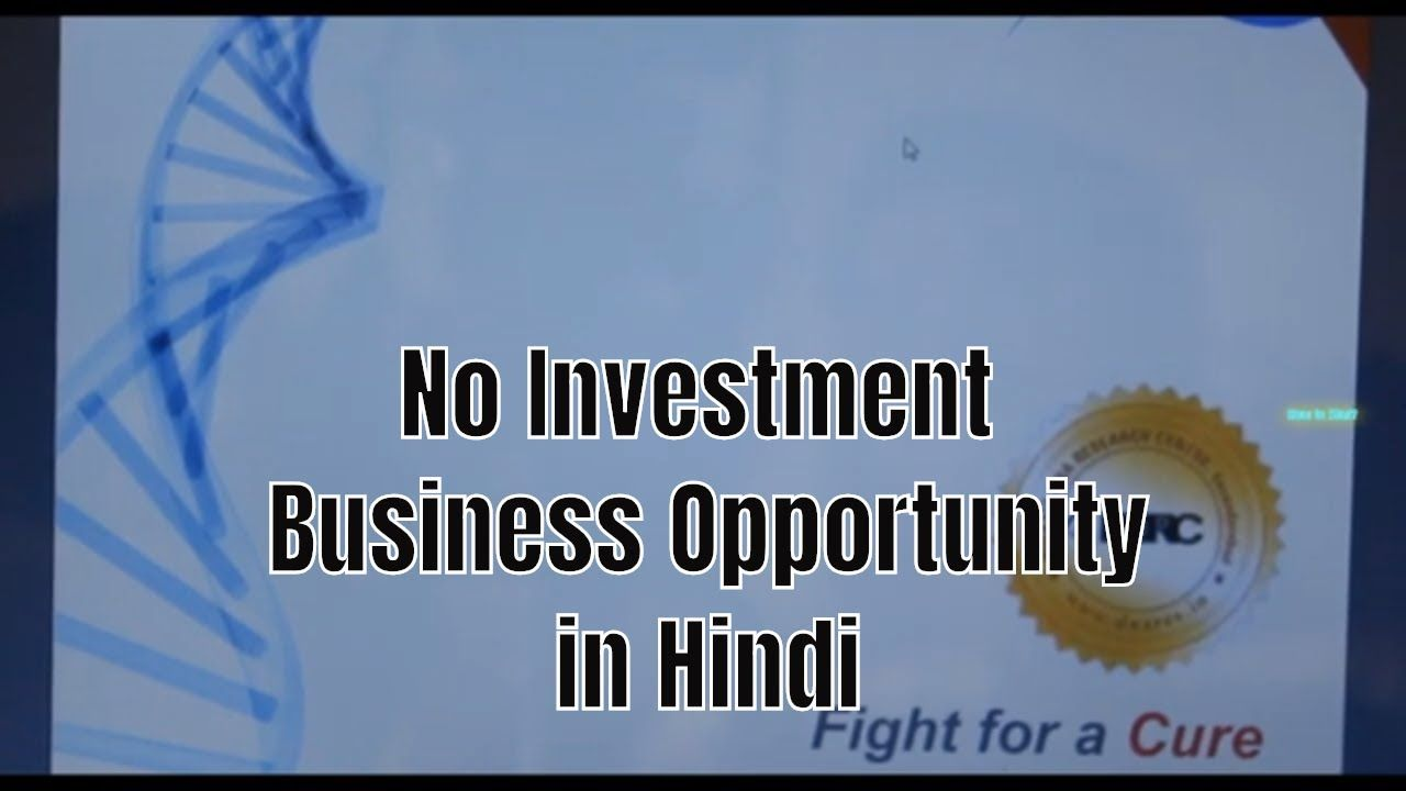 No Investment Business Opportunity In Hindi / Specially