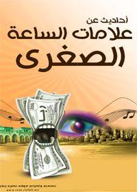 أحاديث عن علامات الساعة الصغرى من صحيح السنة النبوية Books Reading Home Decor Decals