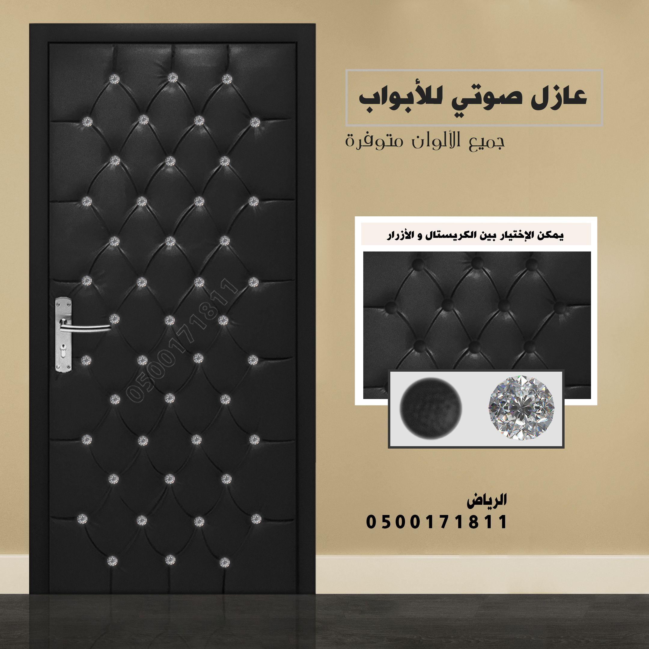 محلات عزل صوت الرياض