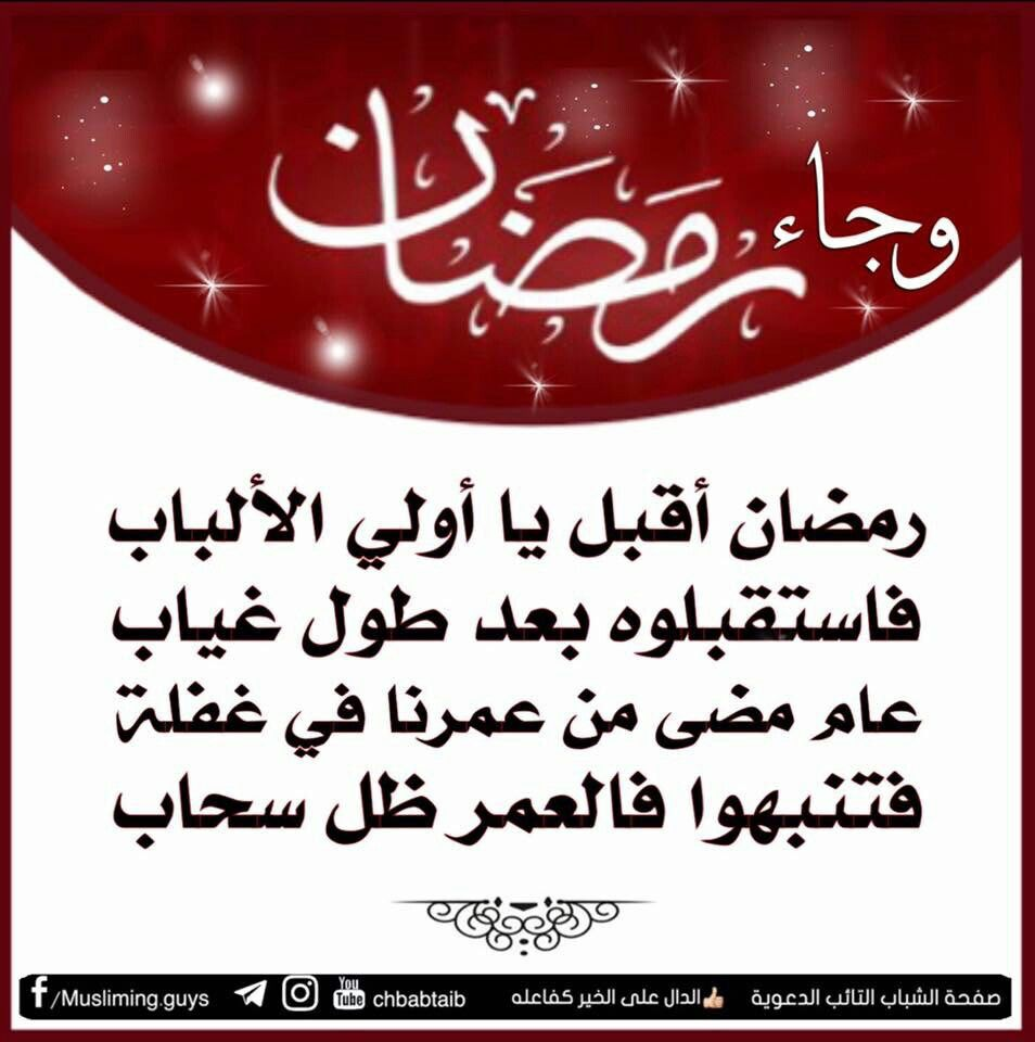 Pin By زهرة الياسمين On رمضان Arabic Calligraphy Calligraphy Ale