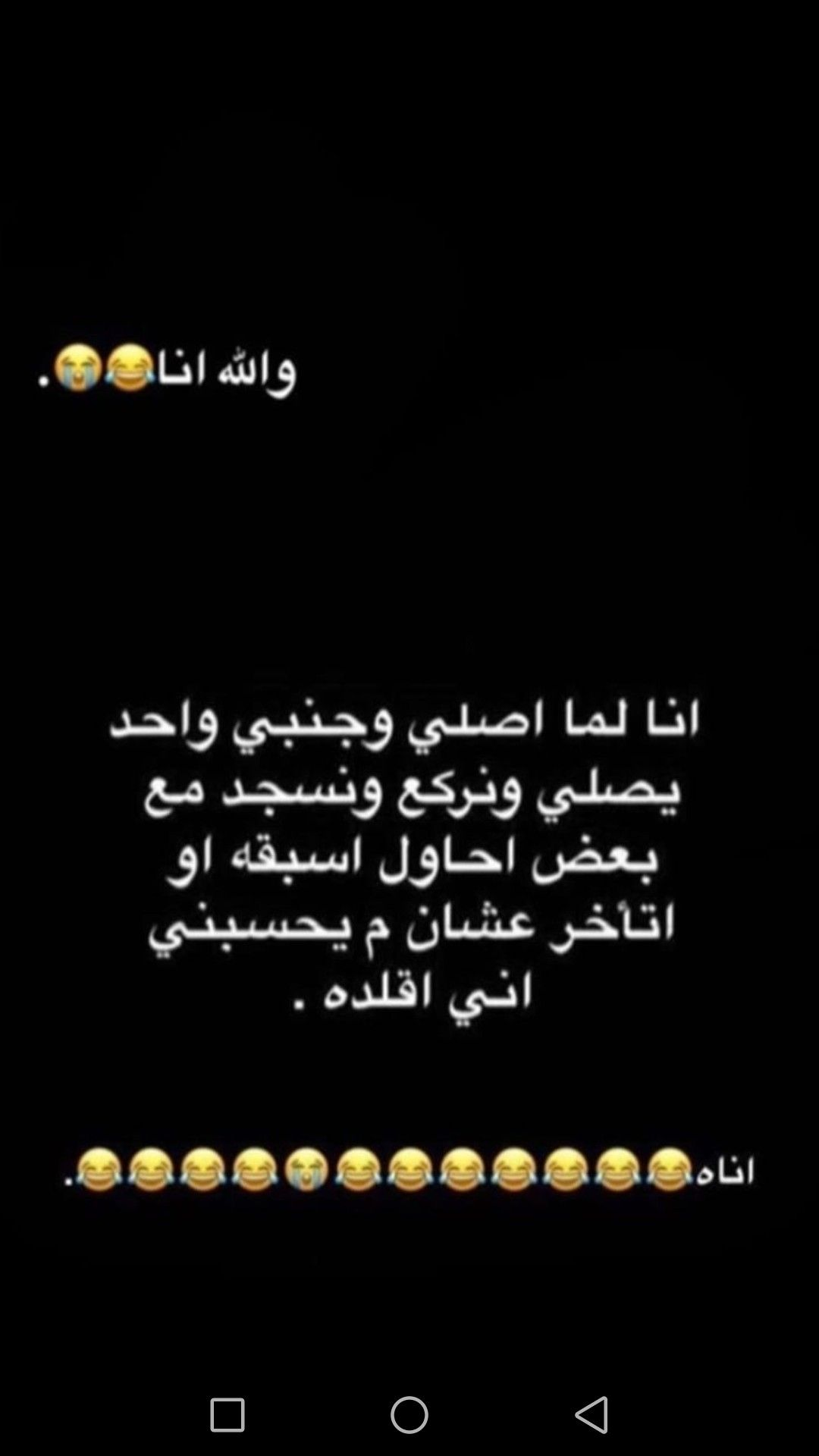 Pin By Sarah On استهبال Funny Phrases Words Quotes Funny Arabic Quotes