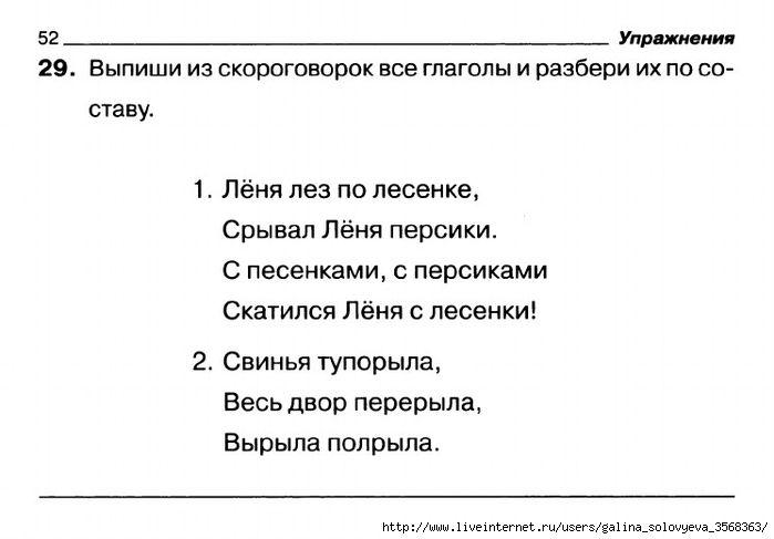 разбор по составу слова интересный деньги в кредит с плохой кредитной историей zaim s plohoi ki.ru