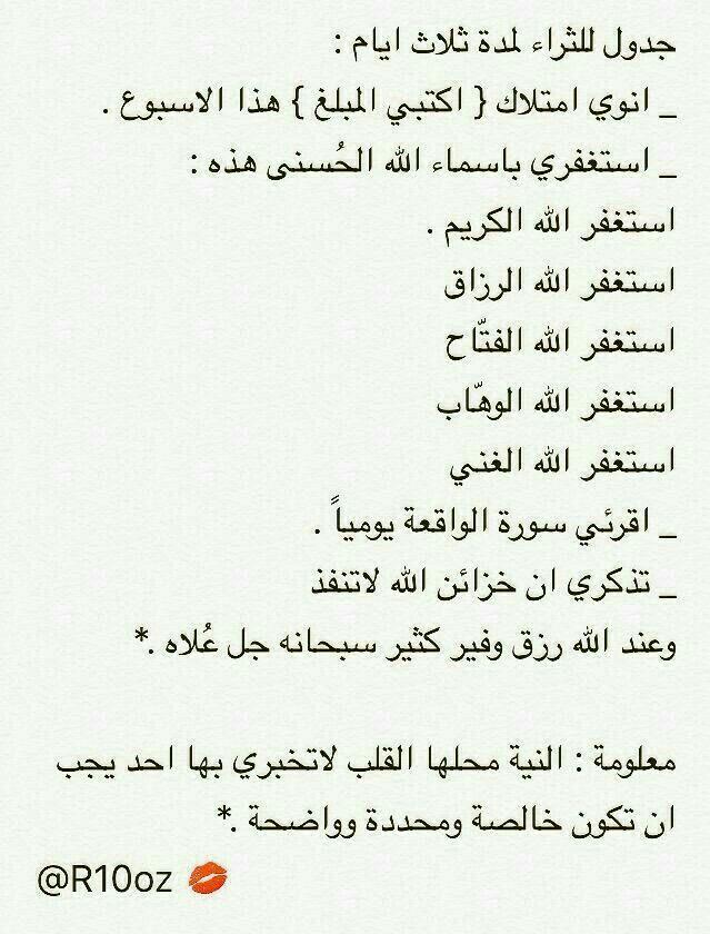 دعاء للغني Islamic Phrases Islamic Inspirational Quotes Quran Quotes