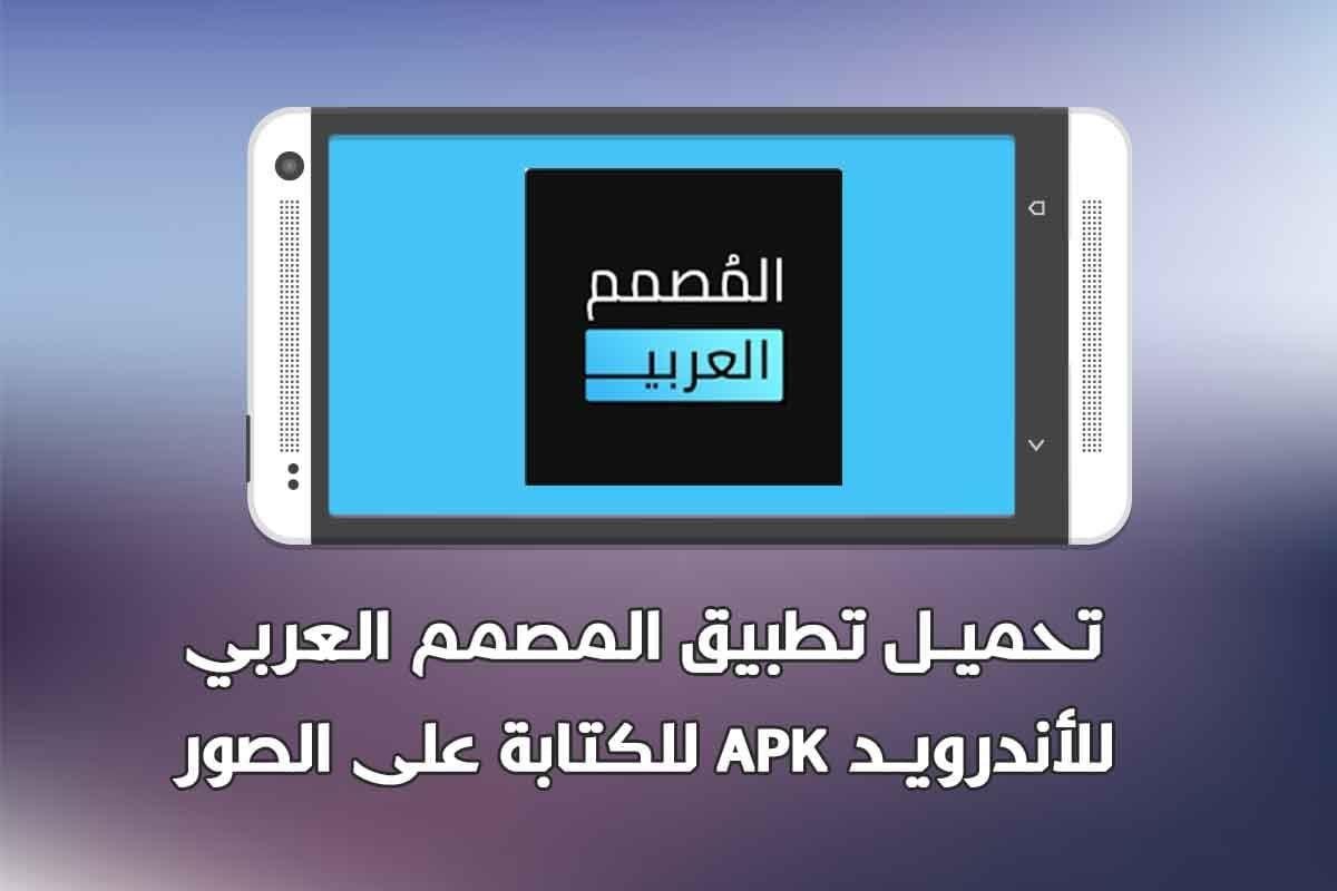 تطبيق المصمم العربي يعتبر تطبيق المصمم العربي للاندرويد احد افضل التطبيقات المميزة للغاية التي توجد على متجر جوجل بلاي Goog Design Tablet Electronic Products
