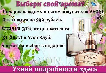 Косметика эйвон официальный сайт для представителей косметика paese где купить в минске