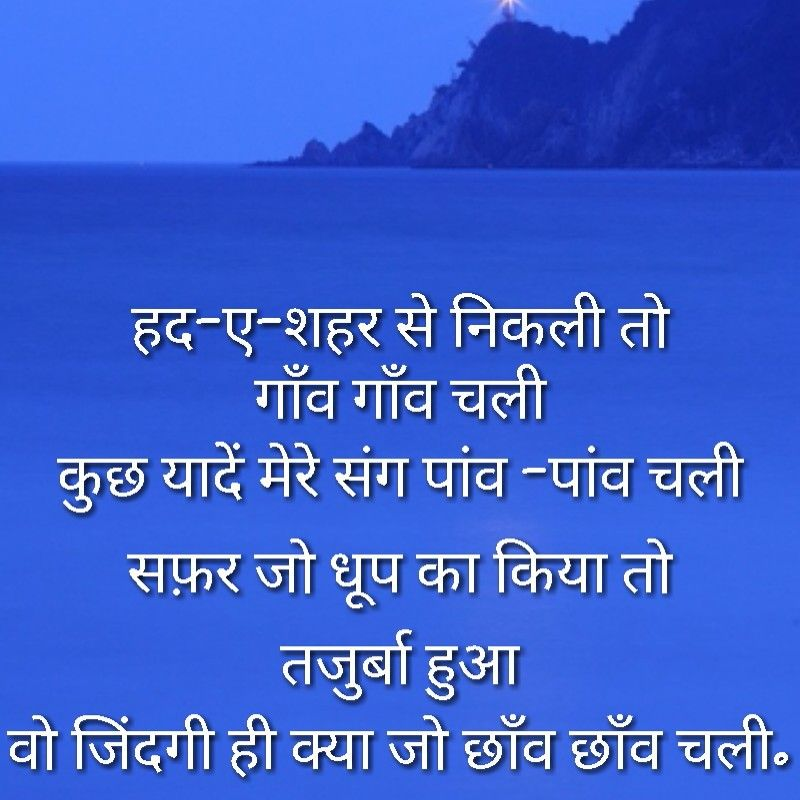 Hindi Quotes, Gulzar Quotes