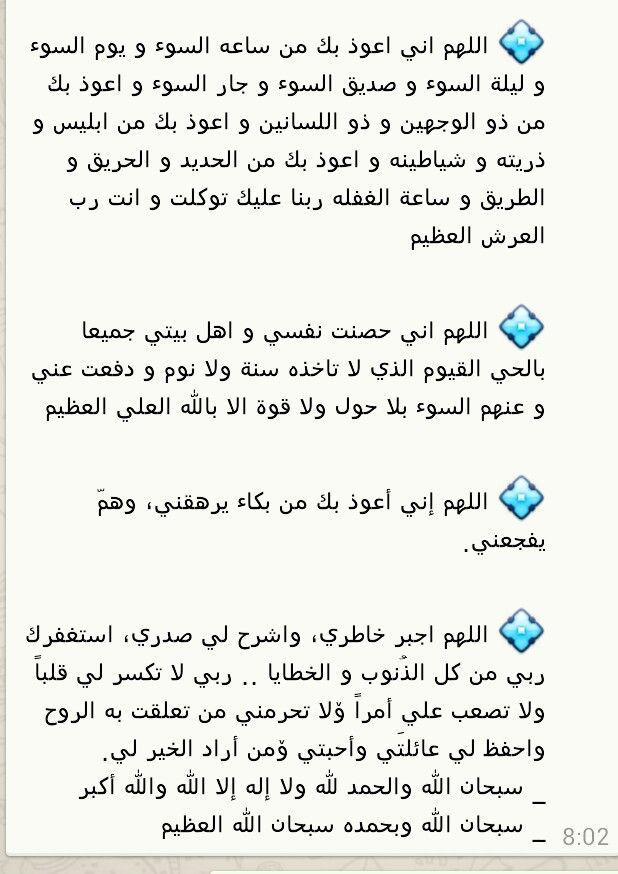 ادعية الفرج Beautiful Islamic Quotes Islamic Quotes Words