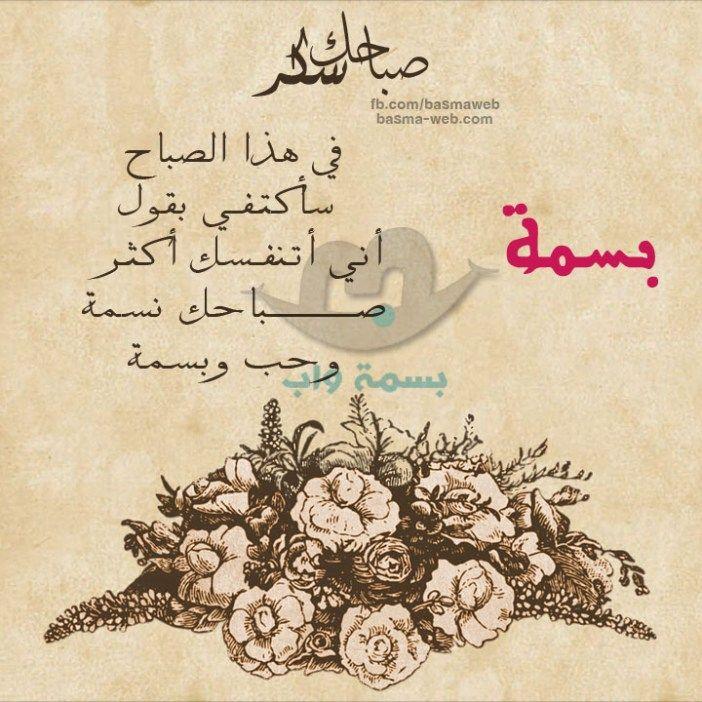 صباح الخير رسوم متحركة