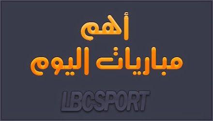 مباريات اليوم Matches Today 31 Aout 2014 Tech Company Logos Company Logo Matches Today