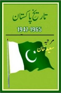 History Of Pakistan In Urdu Pdf