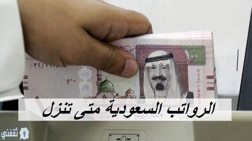 الرواتب السعودية هذا الشهر متى تنزل Personalized Items Public Person