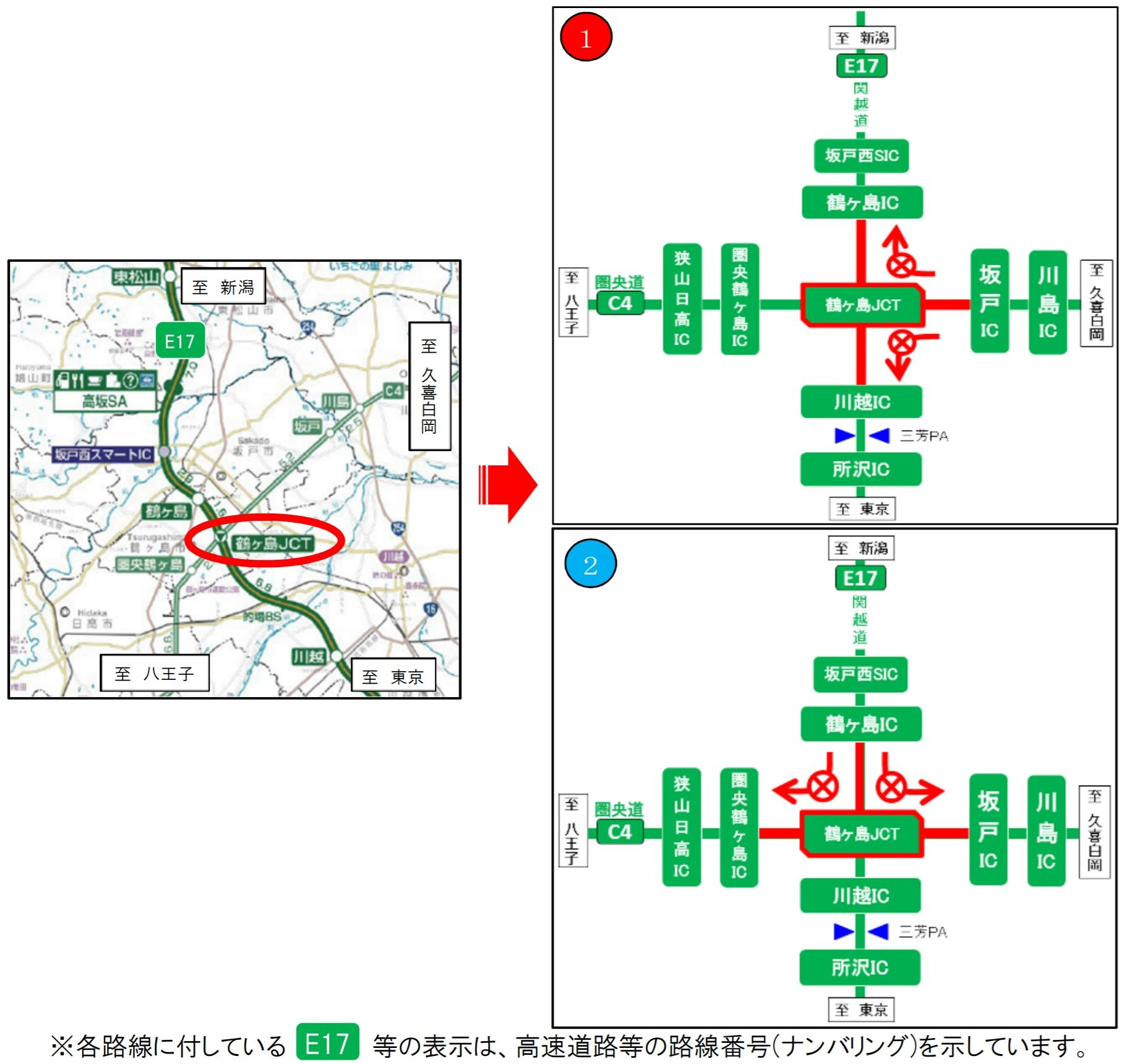 Watch Headline: NEXCO東日本関越道圏央道の鶴ヶ島JCTで夜間ランプ閉鎖