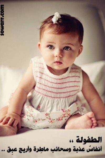 صور فيها مقتبس حول وصف الطفوله Cute Kids Precious Children Baby Photos