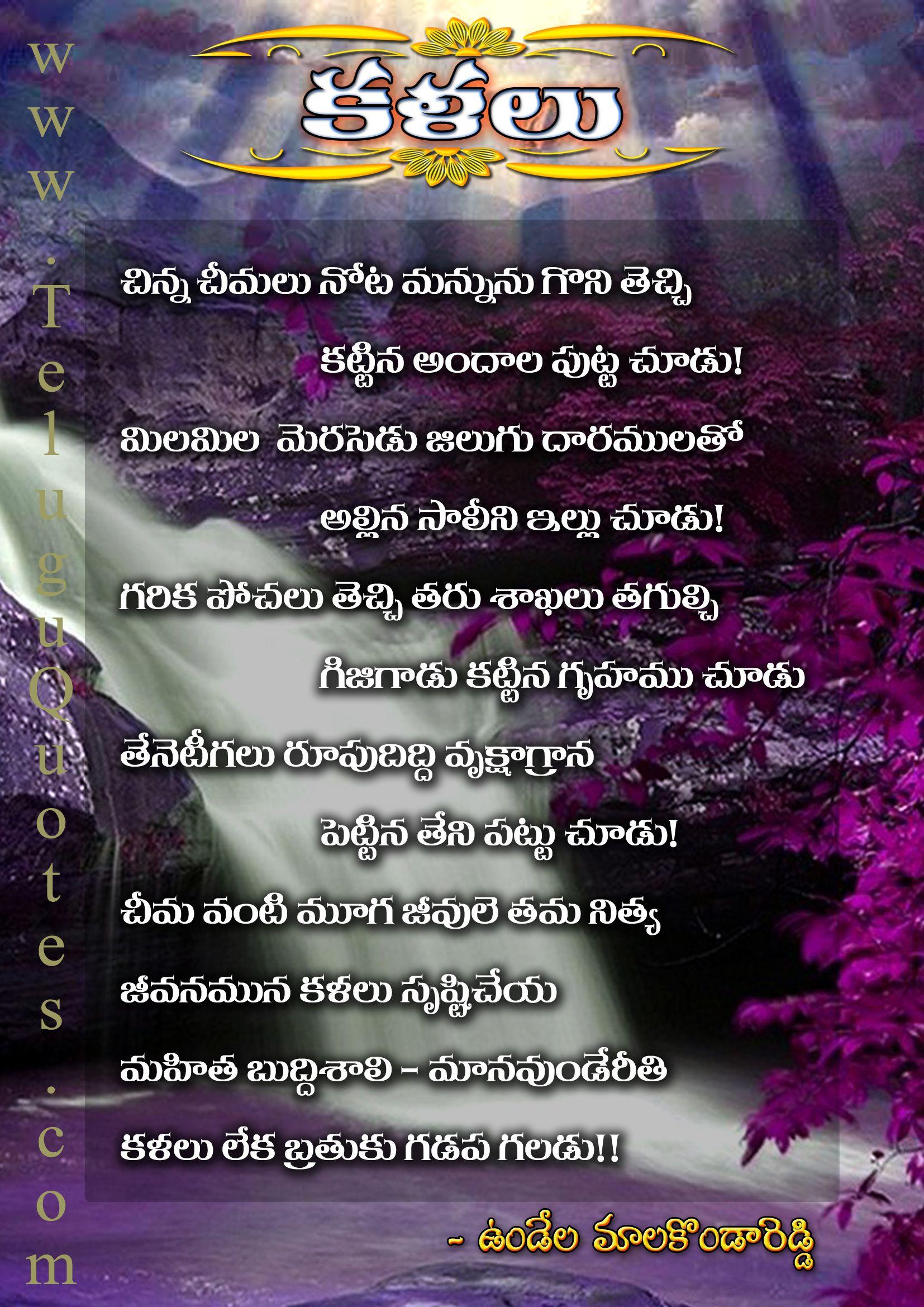 Pin by TeluguQuotes on Telugu Poems | Telugu, Poems, Social