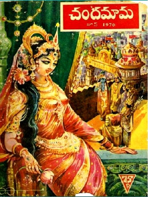 CHANDAMAMA TELUGU MAGAZINE PDF