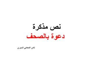 نص مذكرة دعوة بالصحف نادي المحامي السوري Arabic Calligraphy Calligraphy