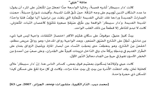نصوص فهم المنطوق في اللغة العربية السنة الثانية متوسط الجيل الثاني Http Ift Tt 2fkbblh Language Understanding Texts