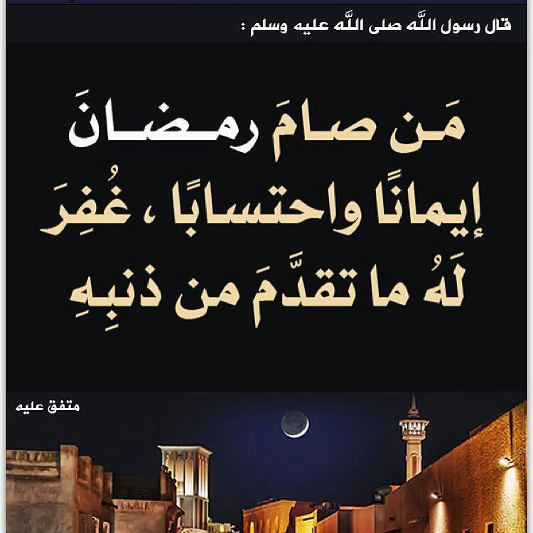 Al Quran احتسب الأجر وأنت صائم و سوف تؤجر طوال فترة الصيام انشر هذه الصورة في حسابك ليقرأها متابعيك و لتكسب الأج Home Decor Decals Decor Home Decor