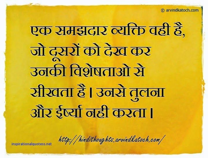 Motivational Quotes Meaning In Hindi Quotes