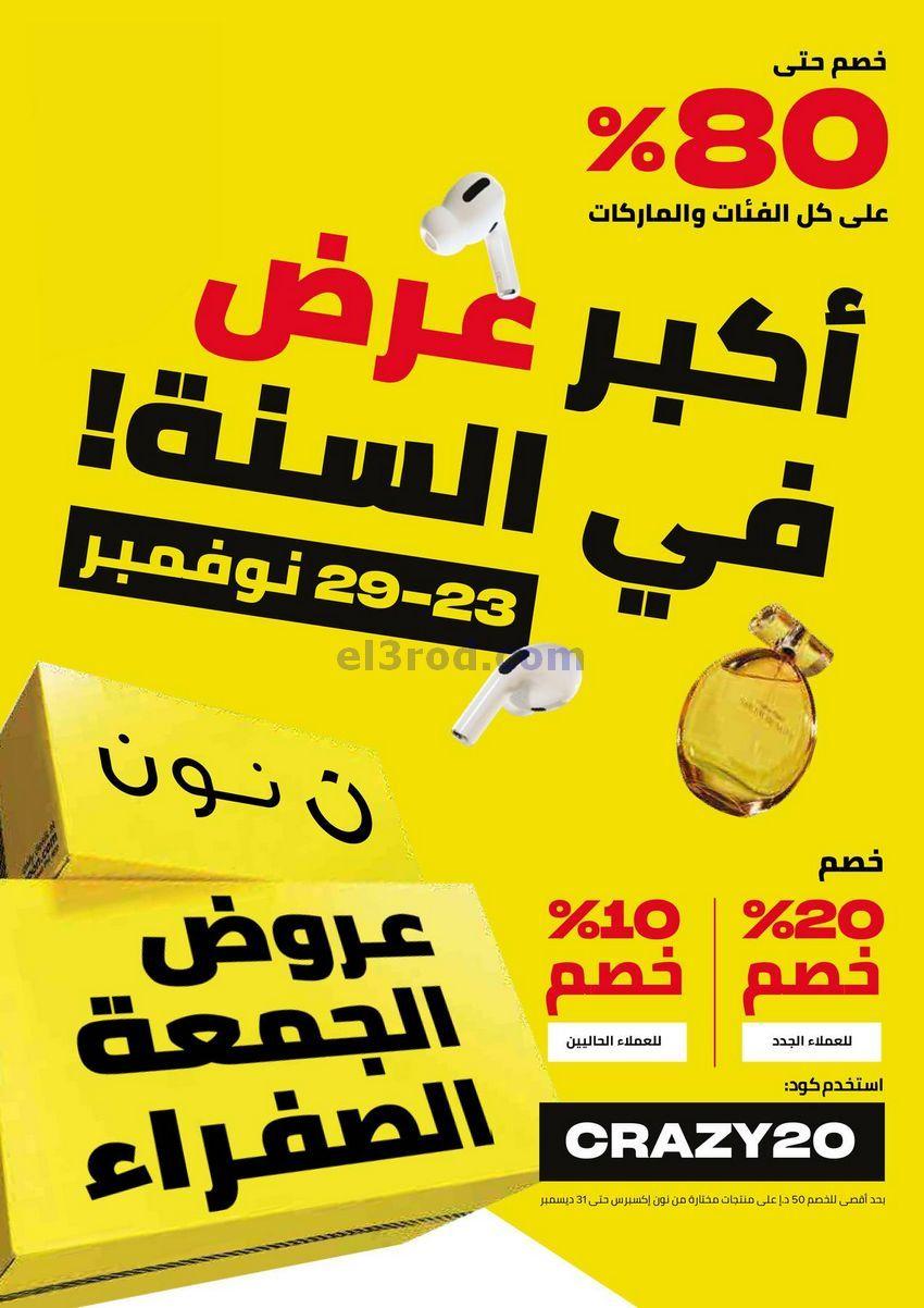 عروض نون الإمارات 23 حتى 29 11 2020 حتى 80 خصم In 2020 Offer Playbill 10 Things