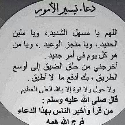 ادعية جميلة لتيسير الحال كل شي جديد Islamic Phrases Islamic Quotes Quran Islam Facts