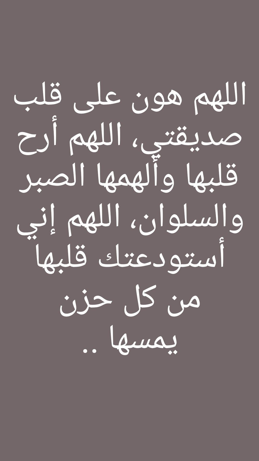 Pin By Durra A On صديقتي Love Quotes Quotes Friendship