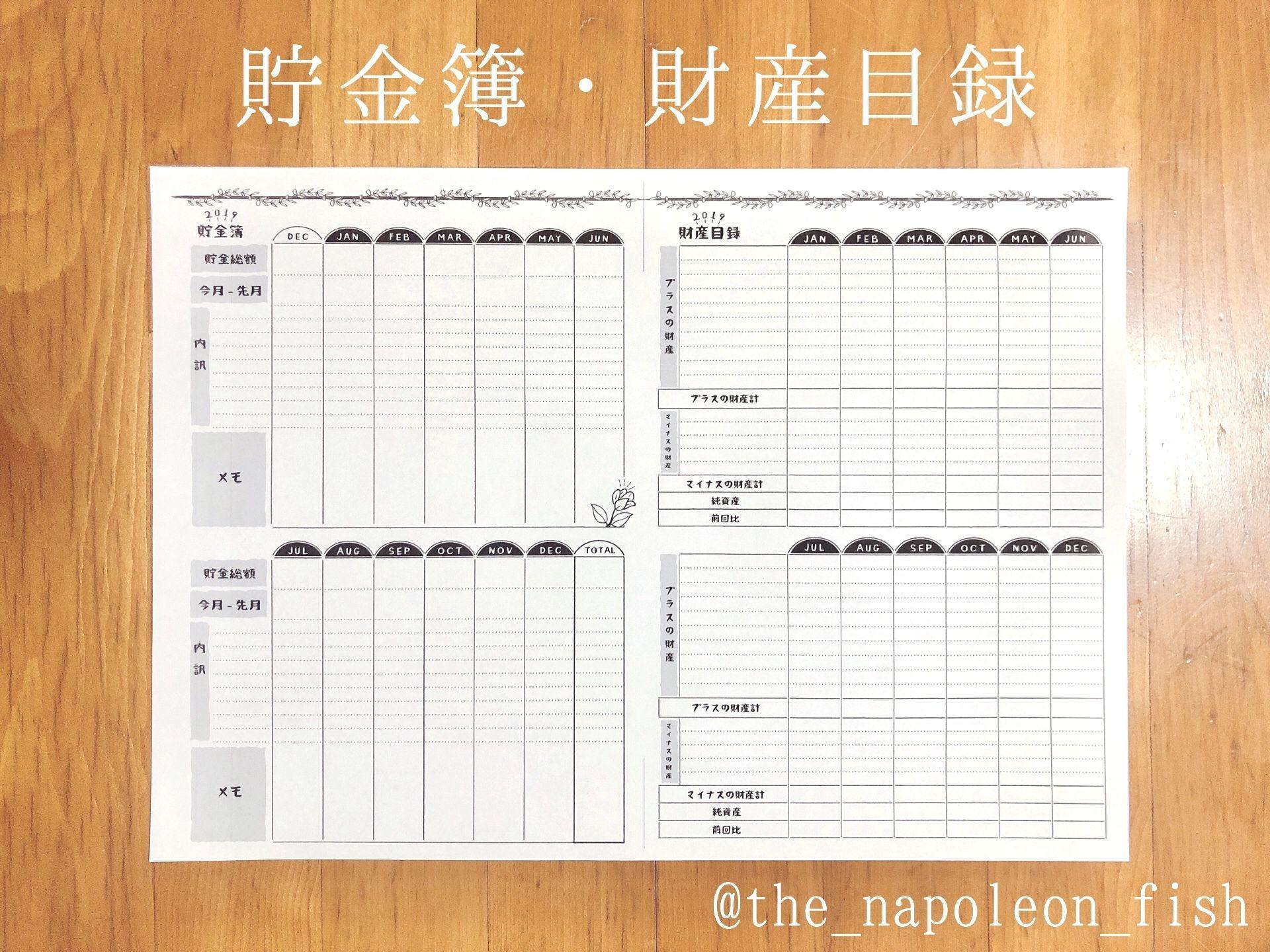 貯金簿 財産目録 やまおときょすの手描き家計簿 Powered By Base