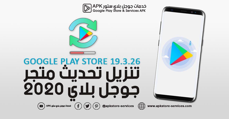 تحديث جوجل بلاي 2020 تنزيل Google Play Store 19 3 26 أخر إصدار Google Play Store Google Google Play