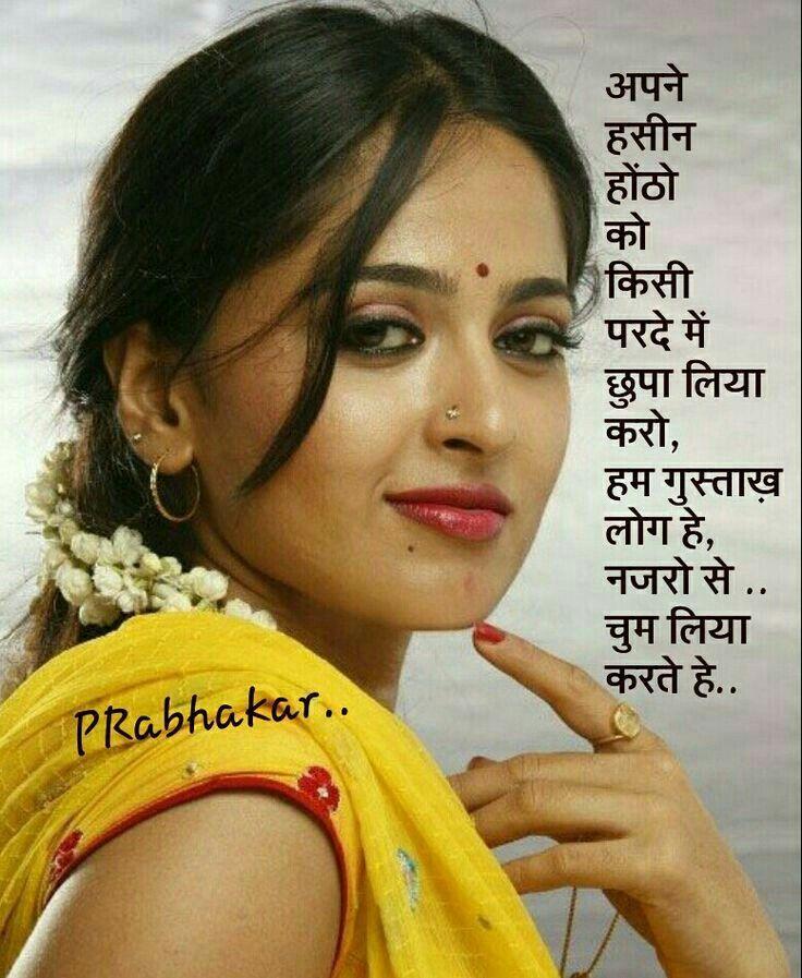 Hindi Romantic Suvichar: Pin By Nature Lover.... On Pyaar/ Ishk/mohabbat