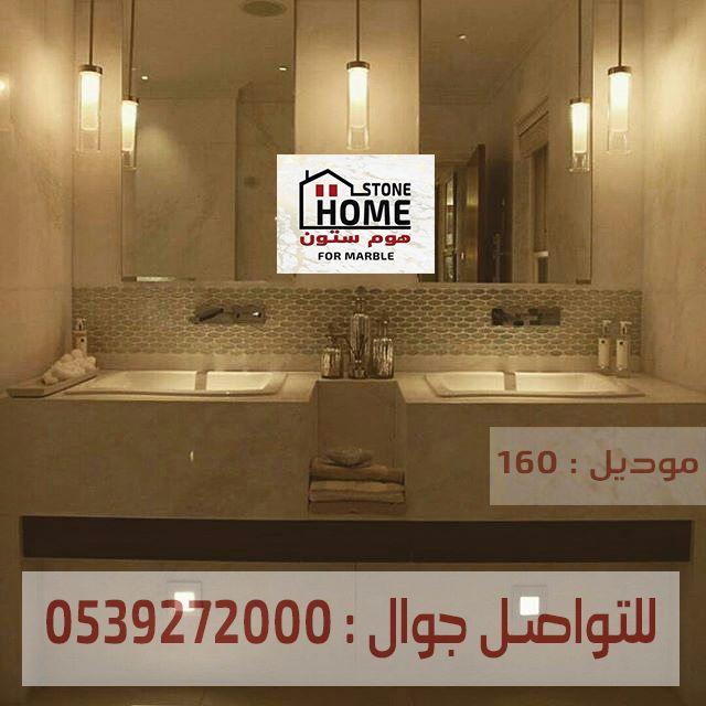 تفصيل مغاسل رخام حسب الطلب تشمل خدمة التوصيل والتركيب بـ #جدة #مكة