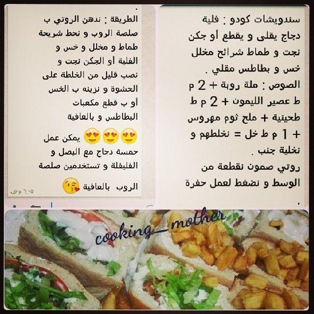 Cooking Mom On Instagram سندويشات كودو الطريقة من كتاب أطباق النخبة