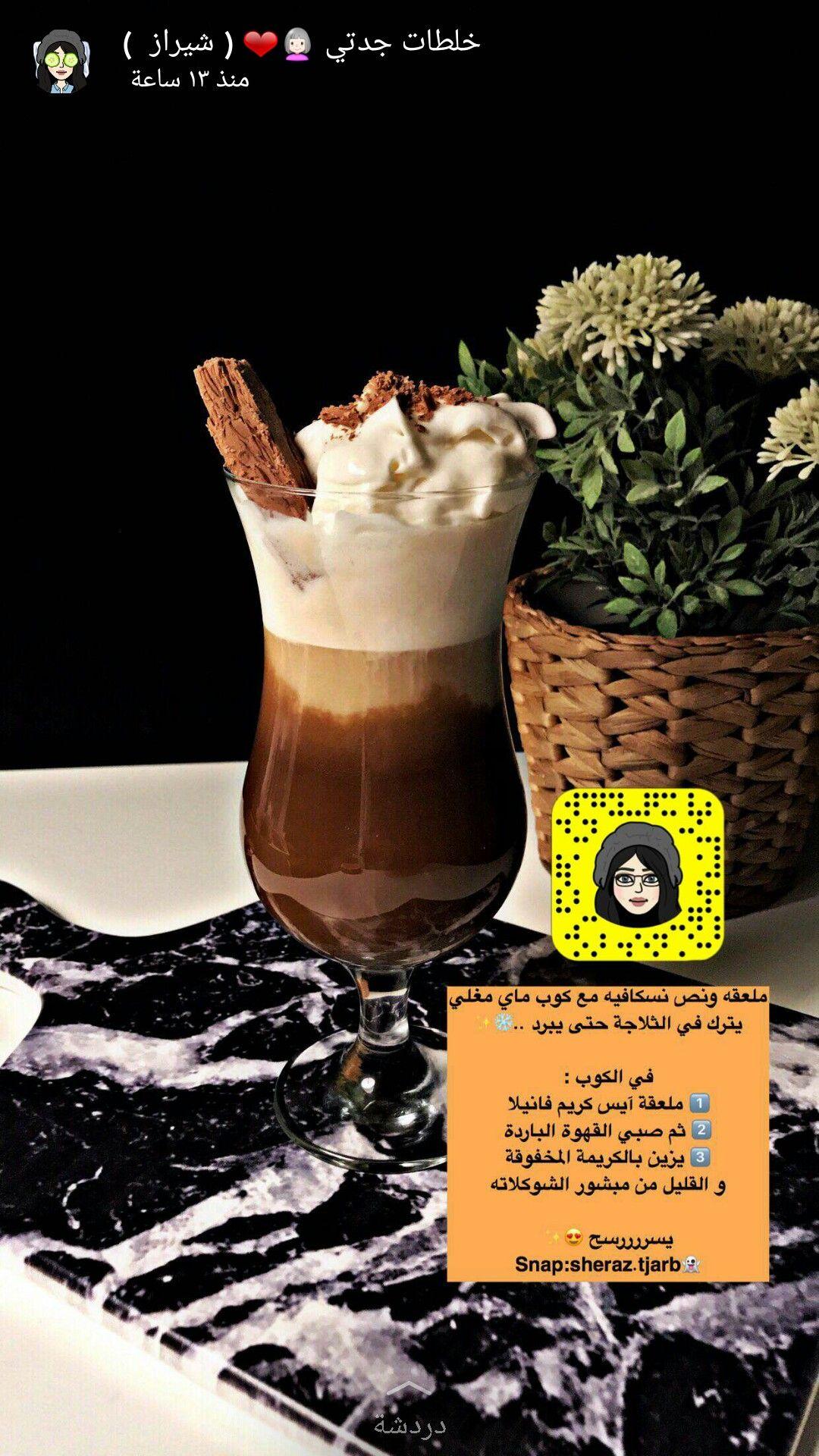Pin By Lamq20 On مشروبات باردة Food Drinks Dessert Coffee Drink Recipes Starbucks Recipes
