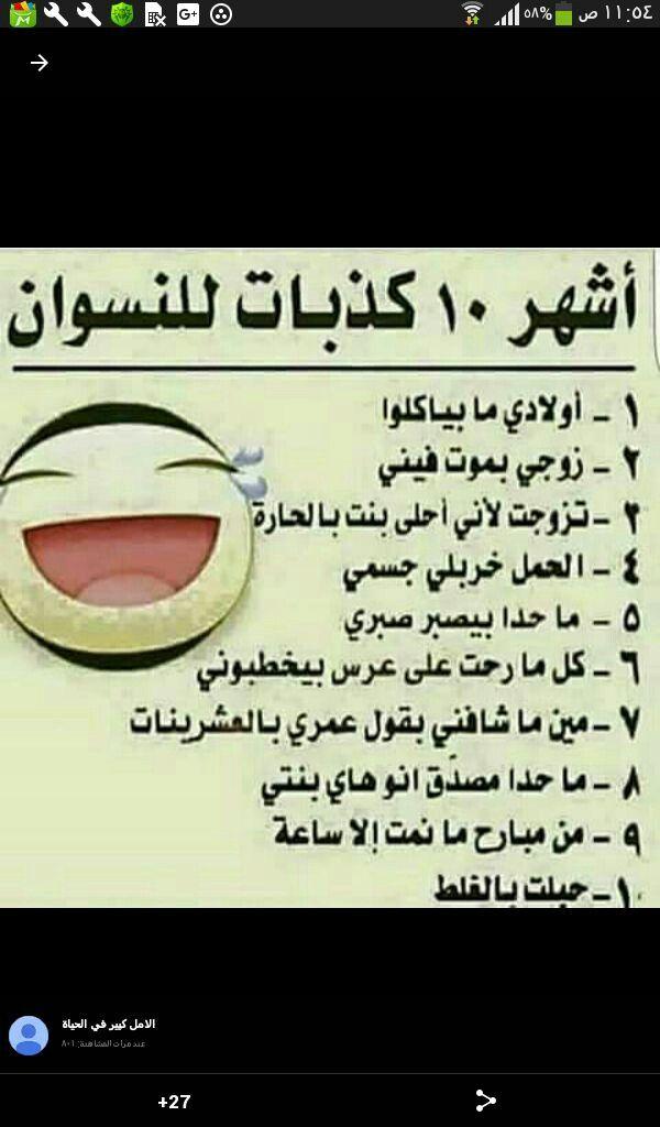 اشهر 10 كذبات للنسوان Funny Jokes Funny Memes Jokes