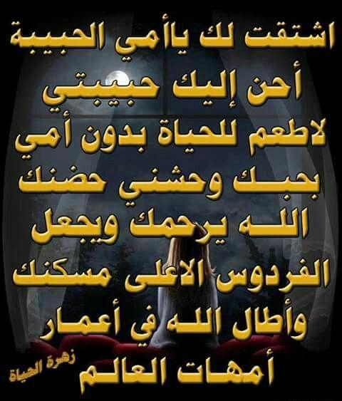 الله يرحم امي Company Logo Tech Company Logos My Love