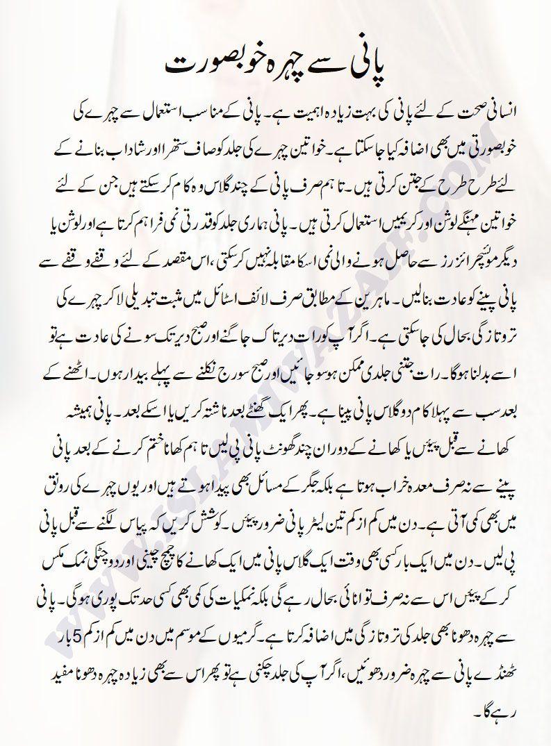 Face Beauty Tips In Urdu For Girl Beauty Tips For Face Beauty Tips In Urdu Beauty Hacks