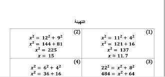 الرياضيات ثاني ثانوي نظام المقررات الفصل الدراسي الثاني Math Math Equations
