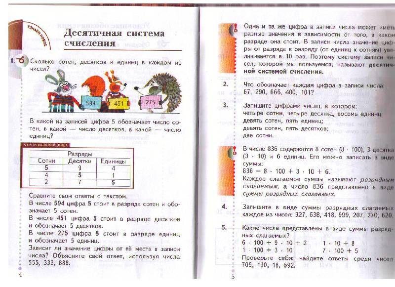 Гдз по математике 3 класс по учебнику рудницкая и юдачева