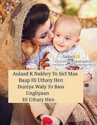 Image result for quotes about aulad in urdu | Quotes | Mother quotes