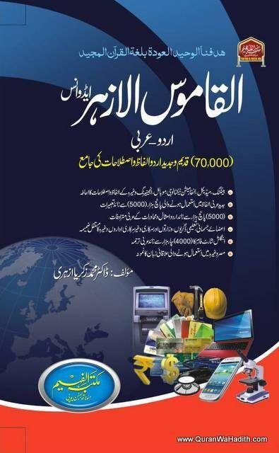 Al Lulu Wal Marjan Urdu Pdf Download