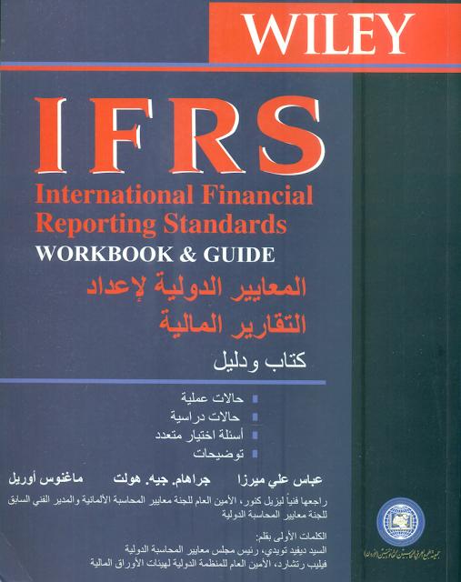 كتاب Wiley Ifrs Workbook Guide المعايير الدولية لإعداد التقارير المالية حالات عملية باللغة العربية Workbook Chalkboard Quote Art Quotes